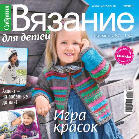 Журнал Сабрина Вязание для детей