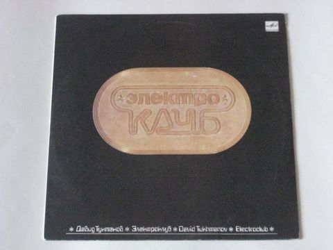 Давид Тухманов, Электроклуб / Электроклуб (LP)