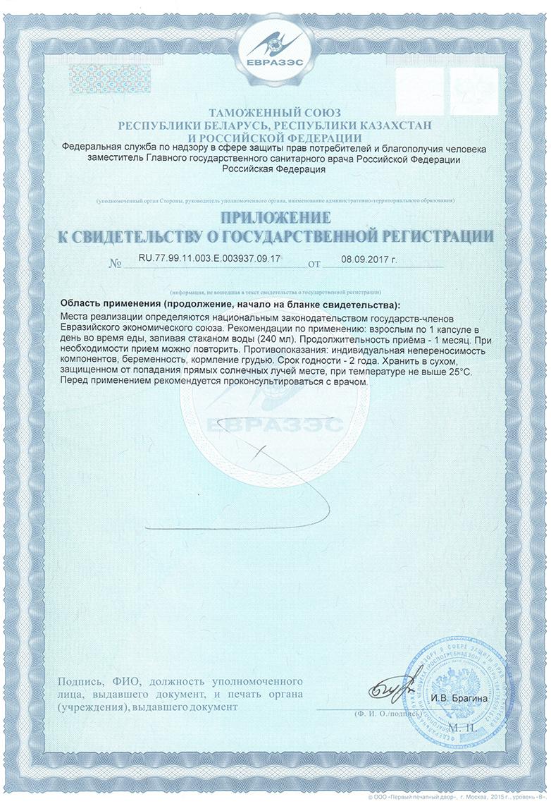 4LifeTransform БЕРН - Свидетельство о Госрегистрации приложение