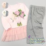Костюм (бусинки, цветы)