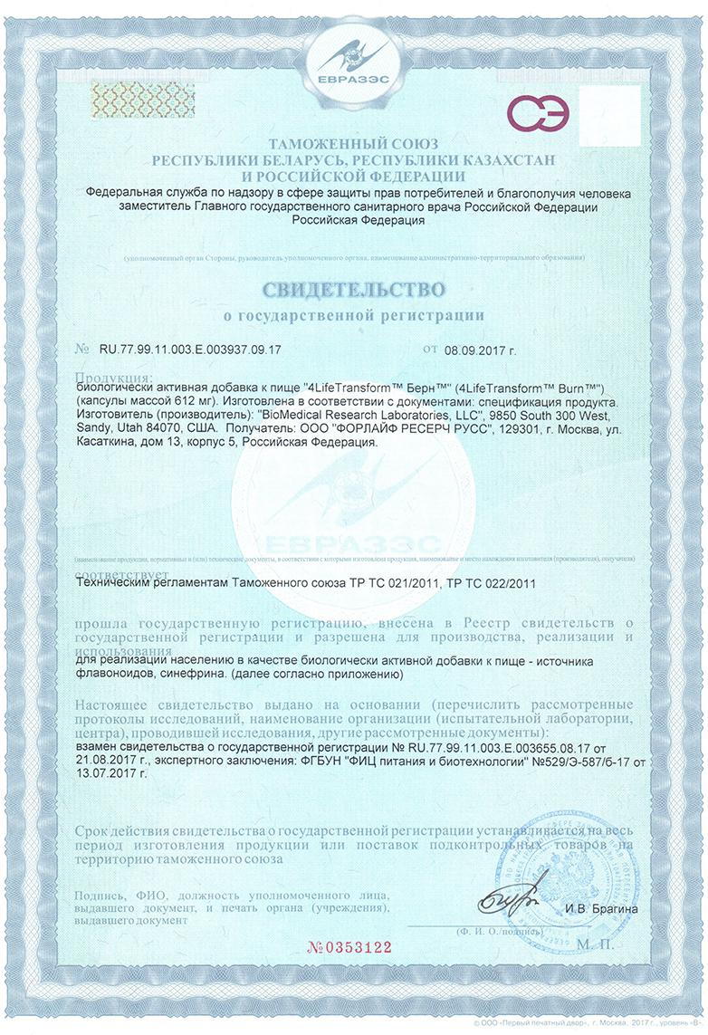 4LifeTransform БЕРН - Свидетельство о Госрегистрации