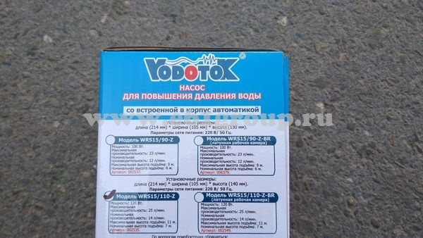 5 Насос Vodotok (XinWilo) для подкачки WRS 15110-Z (15GZ-15), с мокрым ротором, хол. и гор. вода