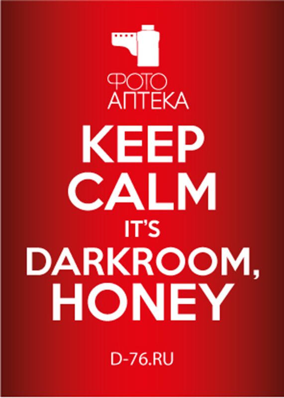 Наклейка Keep Calm It's Darkroom Honey