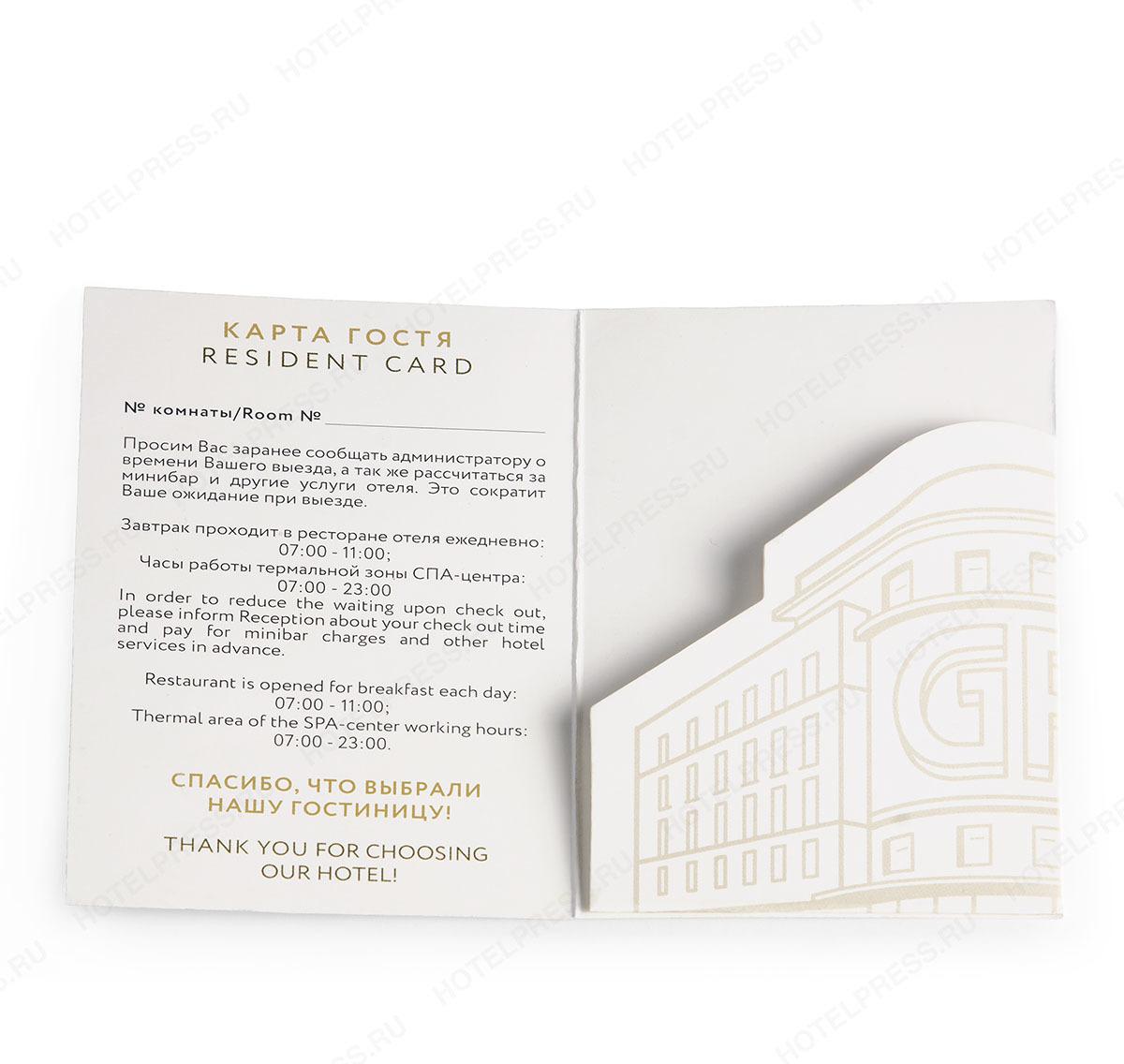 Кардхолдер фигурный для карты номера отеля Garden Ring