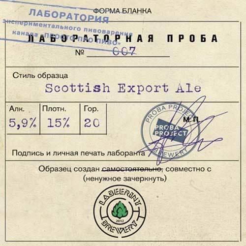 https://static-sl.insales.ru/images/products/1/874/468362090/Пиво-Proba-Project-Проба-007.jpg