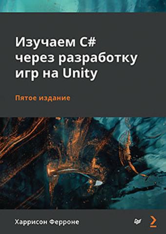 Изучаем C# через разработку игр на Unity. 5-е издание