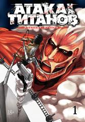 Атака на Титанов. Книга 1