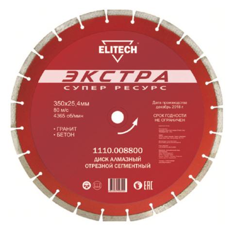 Диск алмазный ELITECH 1110.008800