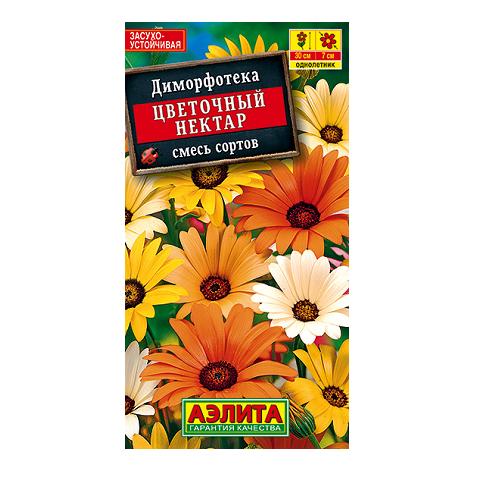 Диморфотека Цветочный нектар, смесь окрасок (Аэлита)