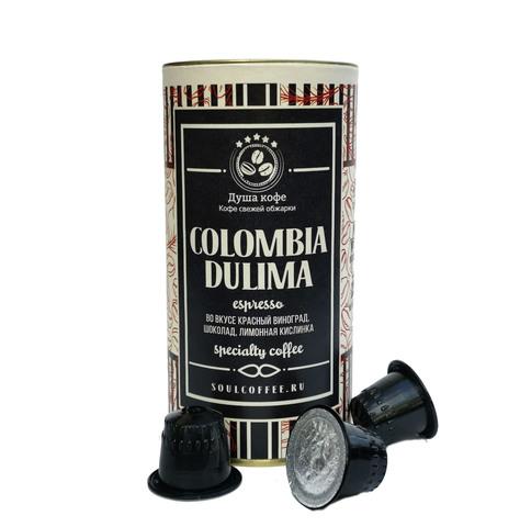 Кофе в капсулах Колумбия Дулима