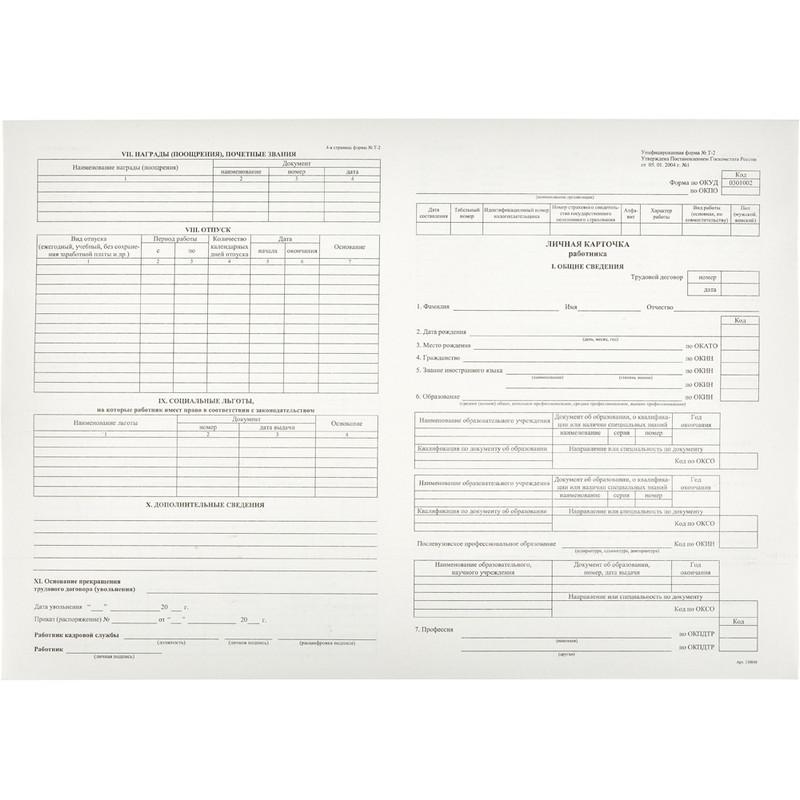 Бланк Личная карточка работника форма Т-2 офсет А3 (297x420 мм, 50 листов, в термоусадочной пленке)