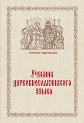 Афанасьева Н. Е. Учебник церковнославянского языка