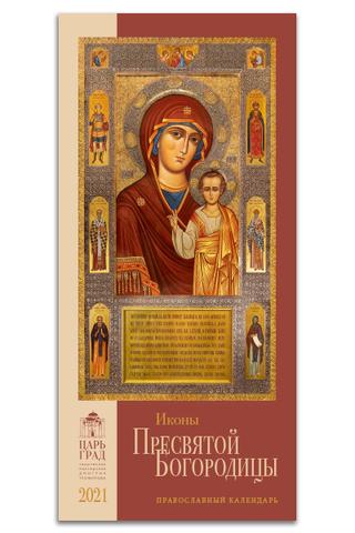 Православный календарь на 2021 год. Иконы Пресвятой Богородицы