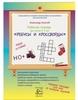Рабочая тетрадь для детей от 5 лет «Ребусы и кроссворды». Маркер в комплекте (зелёный)