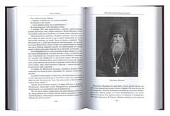 Май. Жития новомучеников и исповедников Российских ХХ века.