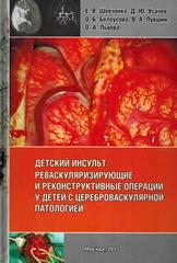 Детский инсульт. Реваскуляризирующие и реконструктивные операции у детей с цереброваскулярной патологией
