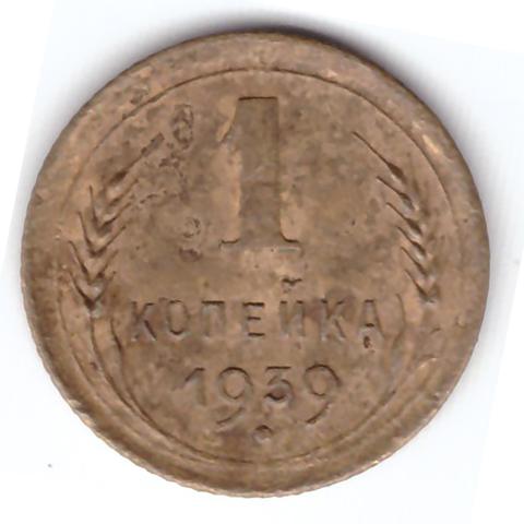 1 копейка 1939 VF+