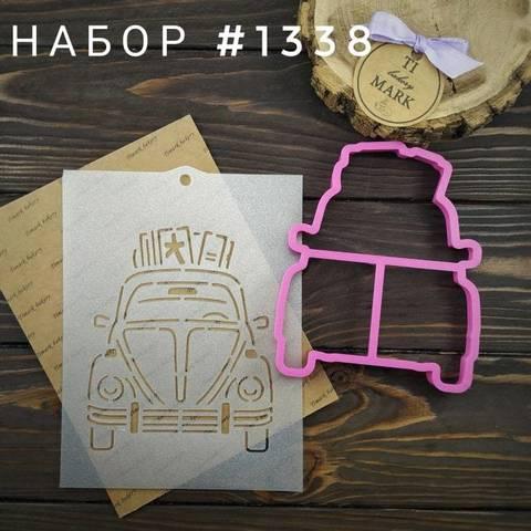Набор №1338 - Автомобиль с книгами