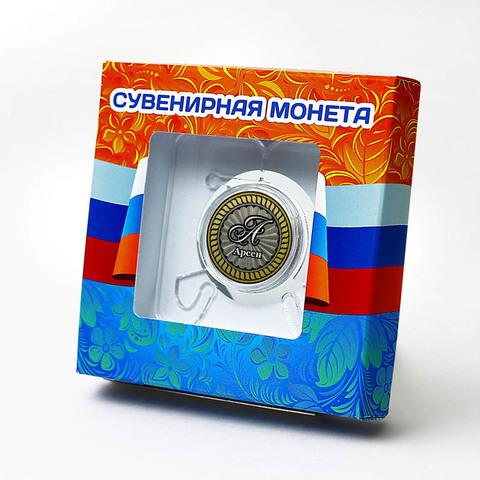 Арсен. Гравированная монета 10 рублей в подарочной коробочке с подставкой