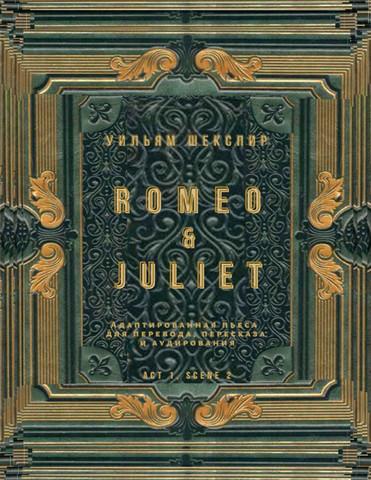 Romeo & Juliet. Act 1, scene 2. Адаптированная пьеса для перевода, пересказа и аудирования