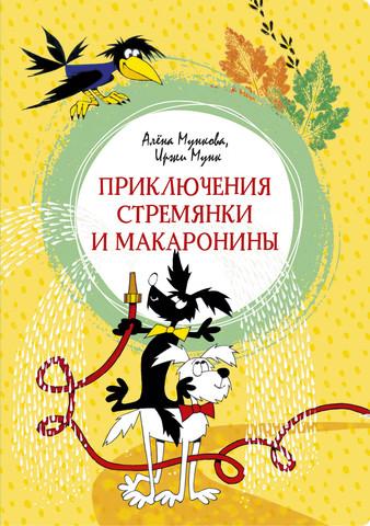 Приключения Стремянки и Макаронины