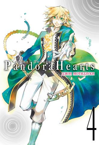 Сердца Пандоры. Книга 4