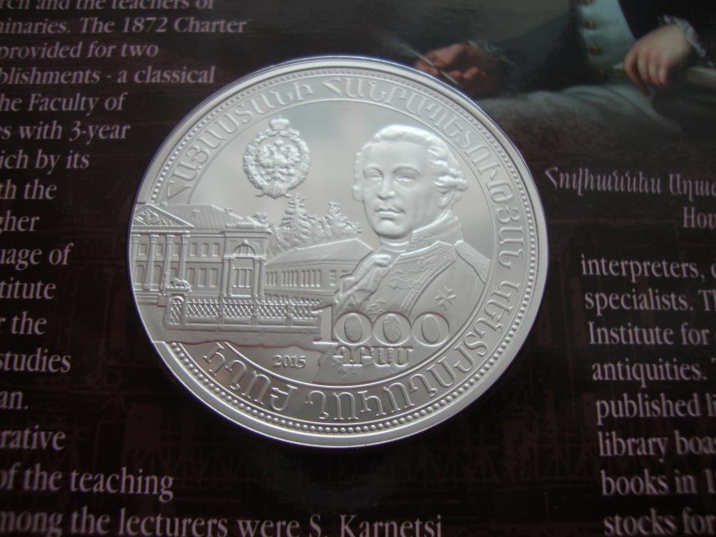 1000 драм. Лазаревский институт. Армения. 2015 год. В буклете