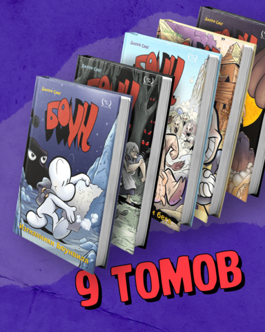Комплект комиксов Боун. Том 1-9