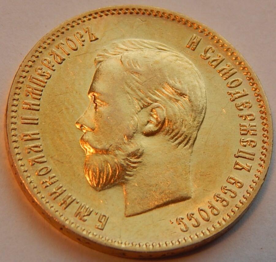 10 рублей 1902 г. (АР). Николай II