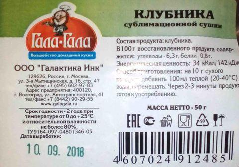 Клубника сублимированная 'Гала-Гала', 50г