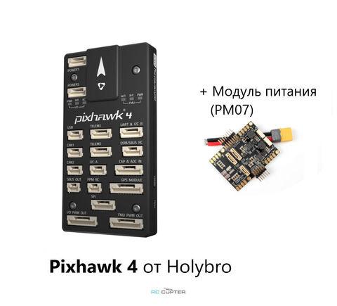 Полётный контроллер в пластиковом корпусе Pixhawk 4 от Holybro + модуль питания PM07