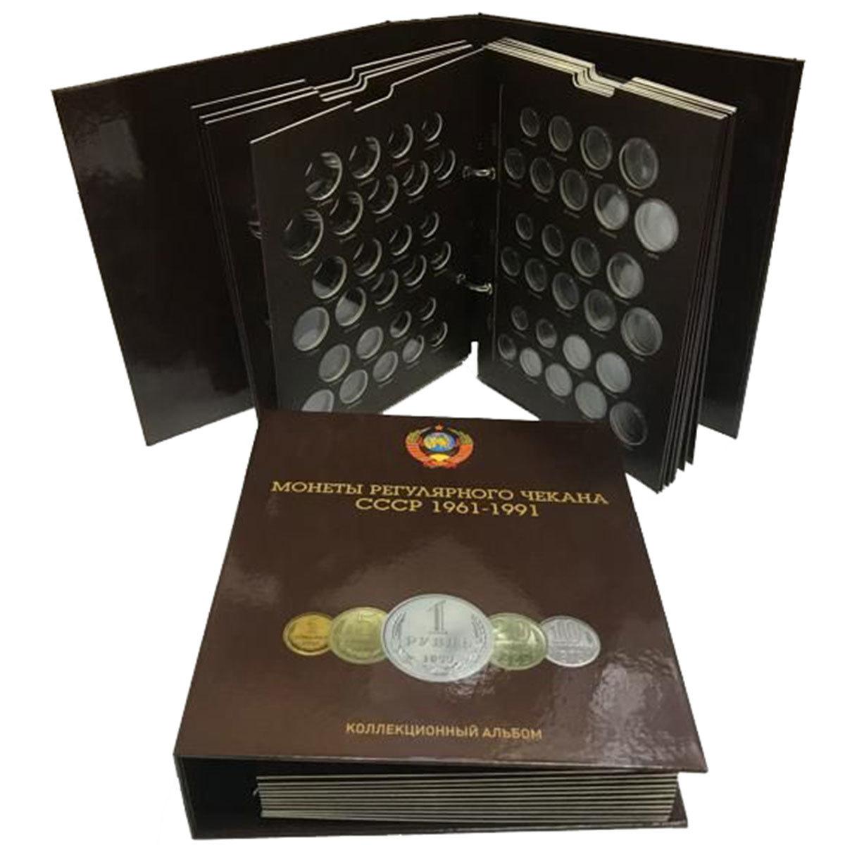 Альбом для монет регулярного выпуска СССР 1961-1991 гг. капсульного типа на кольцах