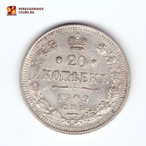 20 копеек 1909 СПБ ЭБ Николай II (VF-XF)