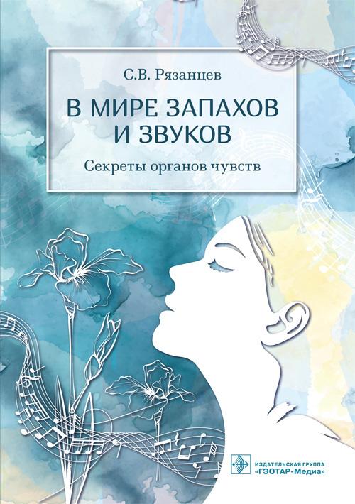 Новинки В мире запахов и звуков. Секреты органов чувств v_mire_zapahov.jpg