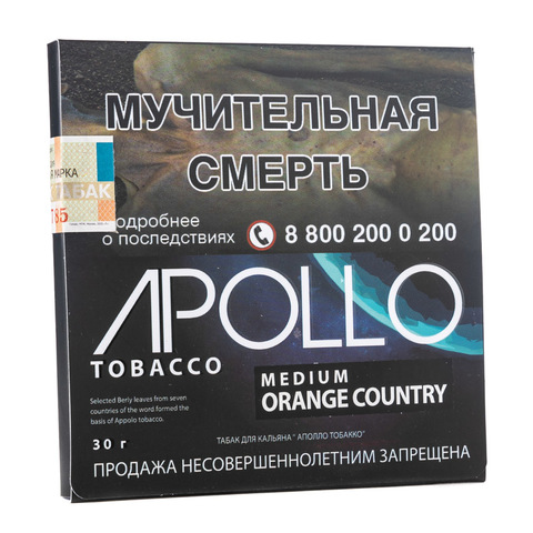Табак Apollo Orange Country (апельсин) 30 г