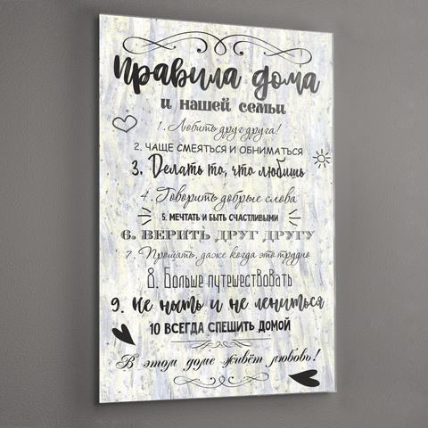 Картина на стекле для интерьера мотиватор Правила дома и семьи 28х40 см/ Мотивирующий постер белый
