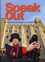 Speak Out 06(130)/2018 - журнал
