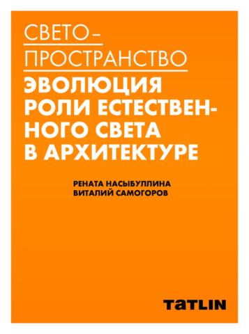 Светопространство   Виталий Самогоров, Рената Насыбуллина