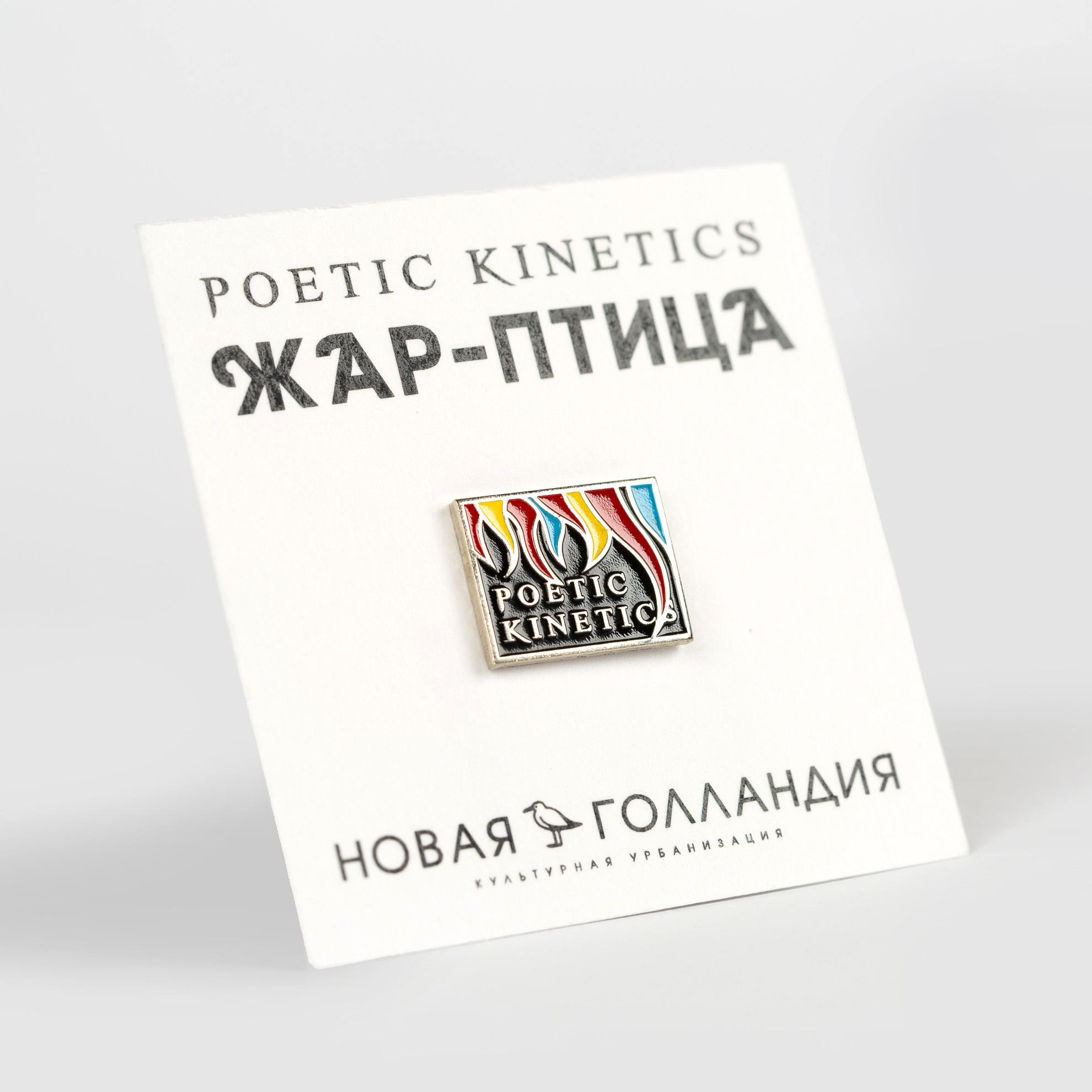 Значок Poetic Kinetics