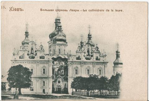 Киев. Большая церковь Лавры