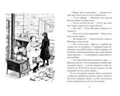 Ведьмина служба доставки. Книга 2. Кики и новое колдовство