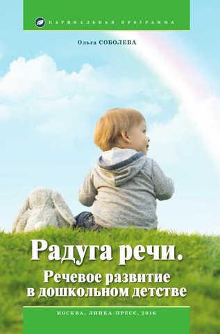 Радуга речи. Речевое развитие в дошкольном детстве