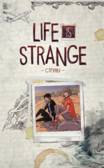 Life is Strange. Струны