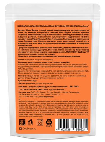 Монк Фрукт и Эритритол (сладкий как сахар) DopDrops 450гр натуральный подсластитель и заменитель сахара