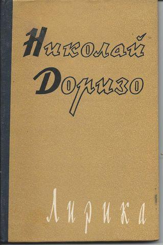 Н. Доризо