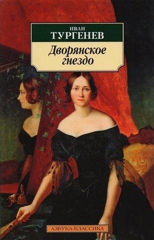 Дворянское гнездо | Тургенев И.
