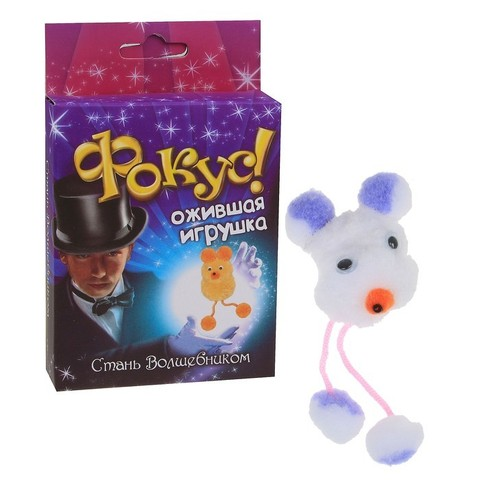 070-3905 Фокус «Ожившая игрушка»