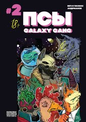 Псы. Galaxy Gang №2