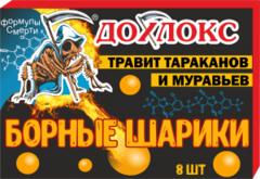 Борные шарики «Дохлокс», от тараканов и муравьев, 8 шт