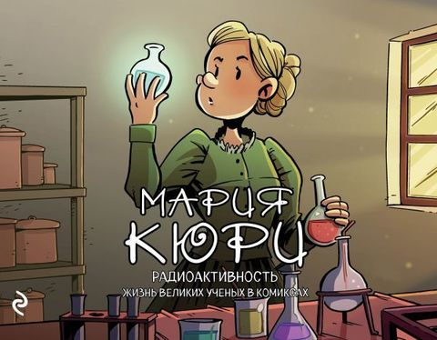 Мария Кюри. Радиоактивность